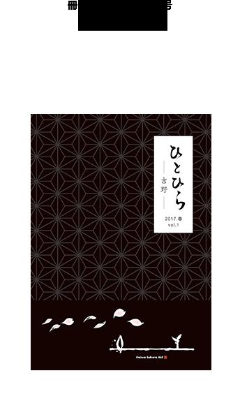 冊子「ひとひら」Vol.1吉野