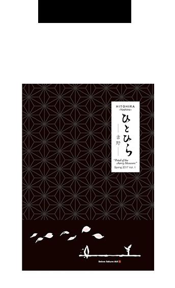 冊子「ひとひら」Vol.1吉野 英語版