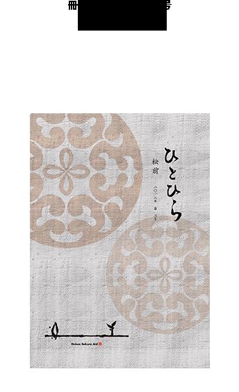 冊子「ひとひら」Vol.3吉野