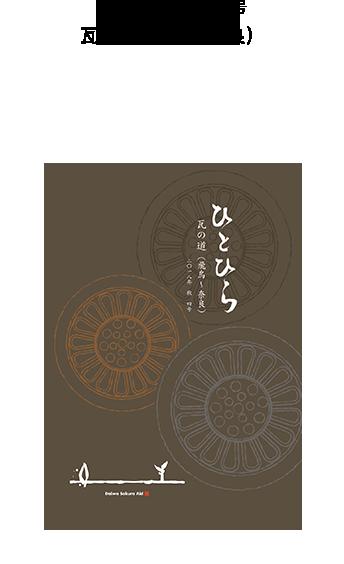 冊子「ひとひら」Vol.4吉野