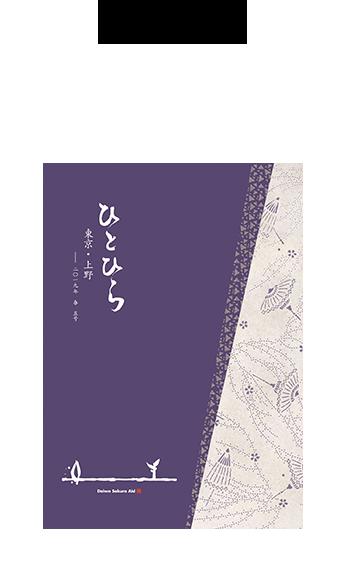 冊子「ひとひら」Vol.5吉野