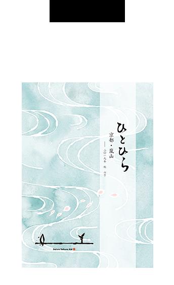 冊子「ひとひら」Vol.6吉野