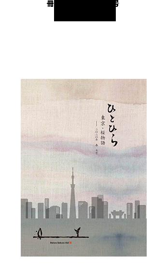 冊子「ひとひら」Vol.7