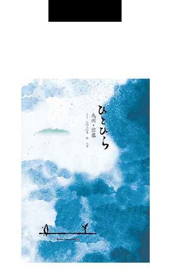 冊子「ひとひら」Vol.8 九州・宗像