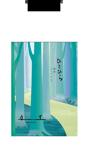 冊子「ひとひら」Vol.9 熊野