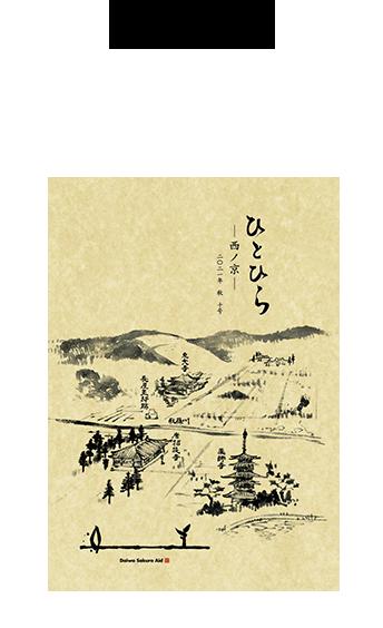 冊子「ひとひら」Vol.10 西ノ京