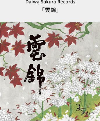 Daiwa Sakura Records「雲錦」