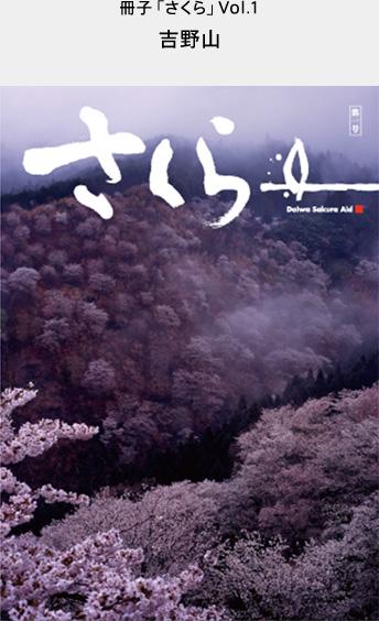 冊子「さくら」Vol.1吉野山