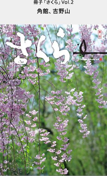 冊子「さくら」Vol.2角館、吉野山