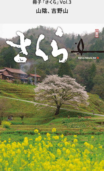 冊子「さくら」Vol.3山陰、吉野山