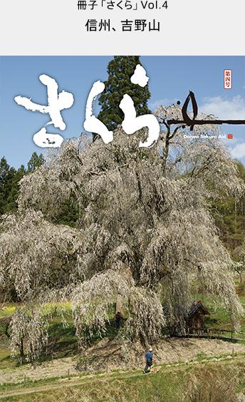冊子「さくら」Vol.4