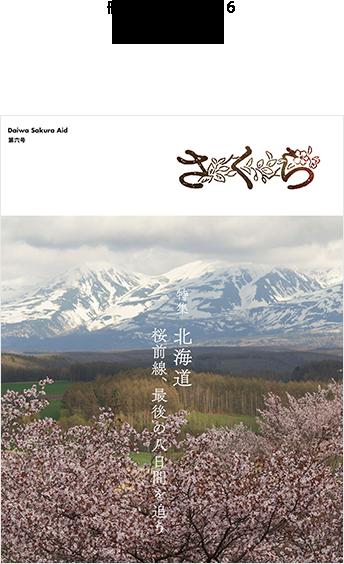 冊子「さくら」Vol.6