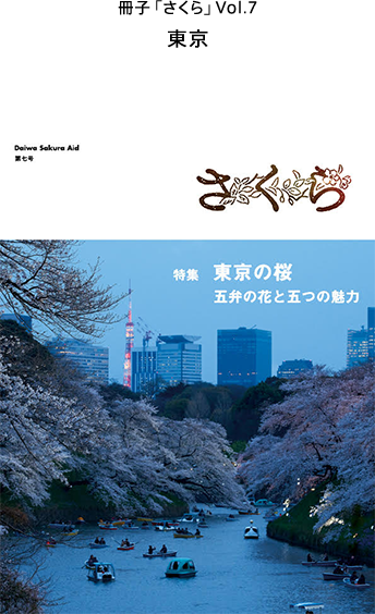 冊子「さくら」Vol.7