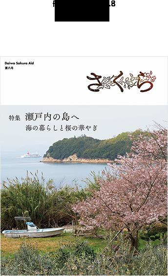 冊子「さくら」Vol.8