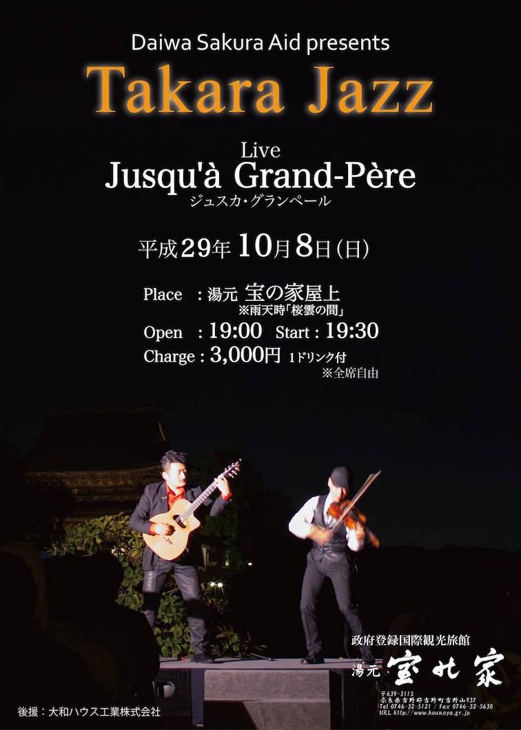 20171008_takadrajazz_image001