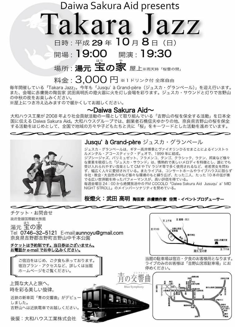20171008_takadrajazz_image002