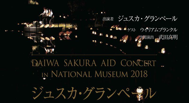 奈良国立博物館_A4たて_表面_fix