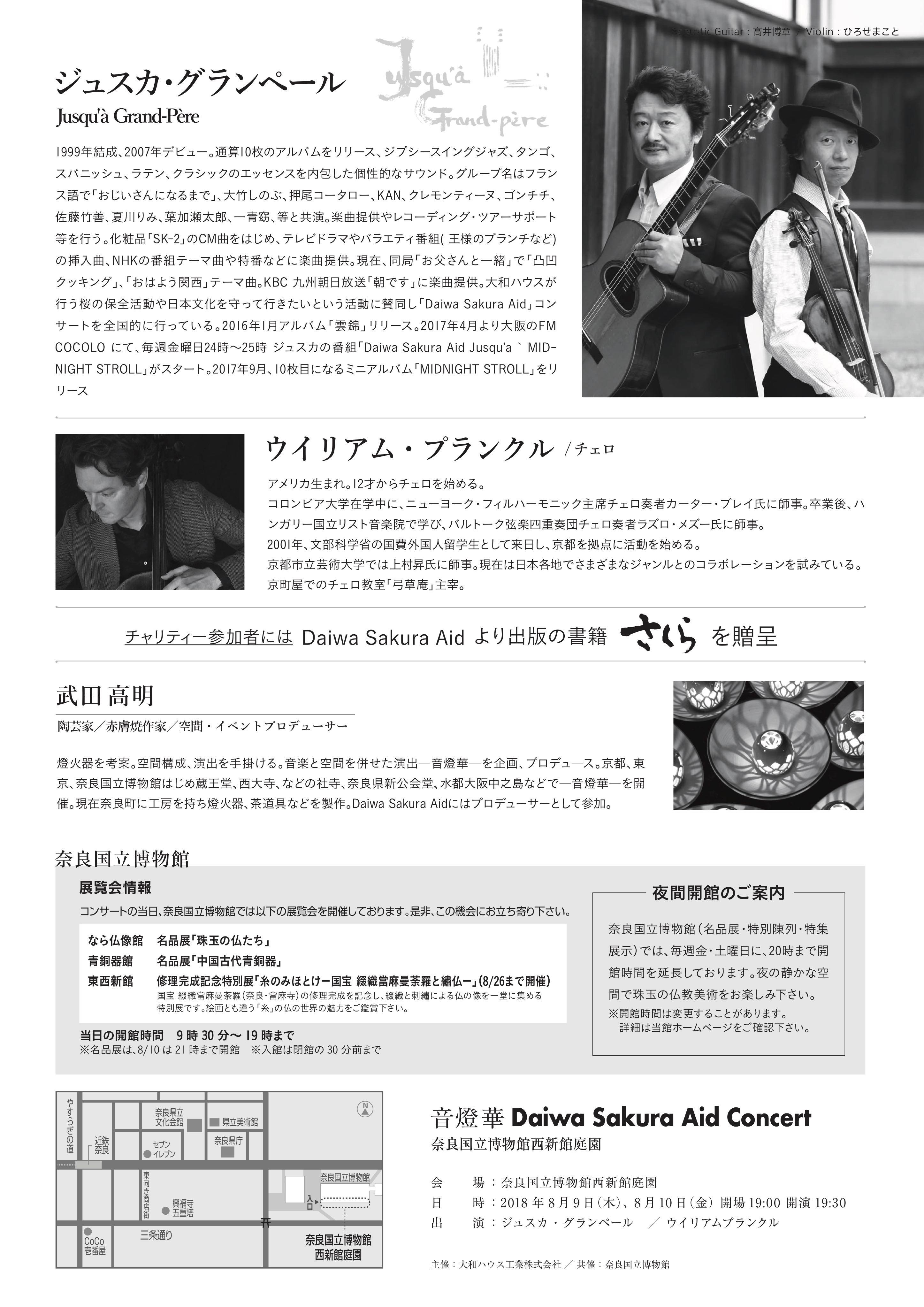 奈良国立博物館_A4たて_裏面_fix