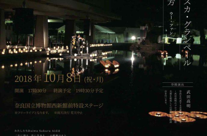 第70回正倉院展記念_A4たて_表面_fix