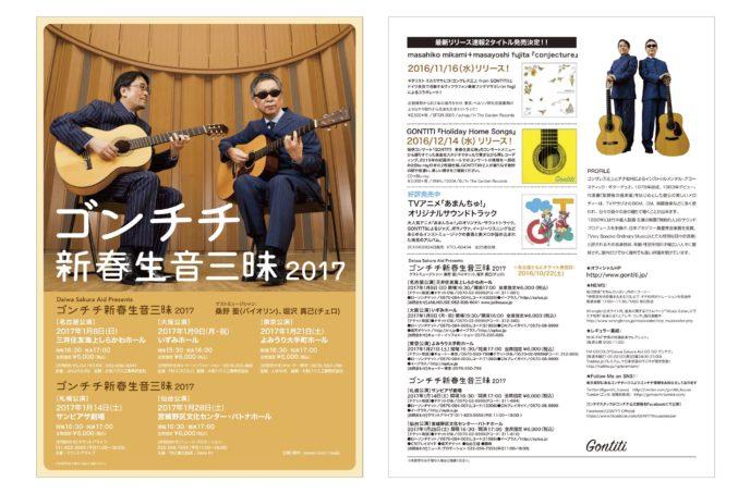 namaoto2017_hanshita_v2